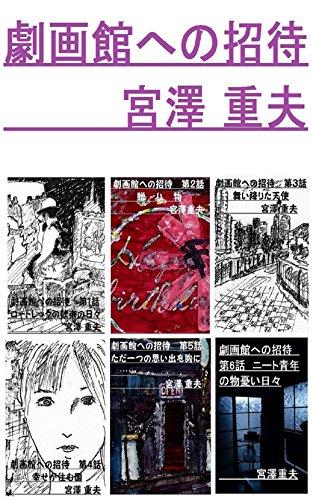 Invitation to the Gekiga House (Japanese Edition)