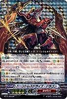 ヴァンガード)SP☆ドーントレスドライブ・ドラゴン(BT11/S05SP)