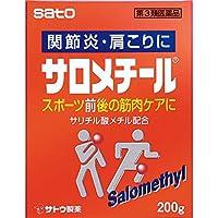 【第3類医薬品】サロメチール 200g ×7