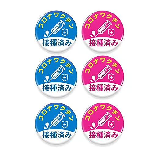 ワクチン接種済みバッジ 缶バッジ38mm×6個 日本語 ワクチン接種済み バッチ お知らせバッチ コロナ 対策 安全クリップ 医師、看護師、通学、通勤適用
