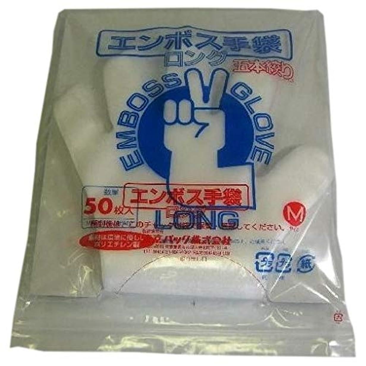不名誉な辞書妊娠したエンボス手袋ロング 5本絞り ナチュラル M 50枚入x10袋入り