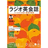 NHKラジオ ラジオ英会話 2020年 7月号 [雑誌] (NHKテキスト)