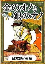 金のオノと銀のオノ 【日本語/英語】 (きいろいとり文庫)