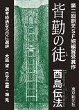 皆勤の徒 -Sogen SF Short Story Prize Edition- 創元SF短編賞受賞作