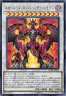 遊戯王 LGB1-JP021 スカーレッド・スーパーノヴァ・ドラゴン (日本語版 ウルトラレア) LEGENDARY GOLD BOX
