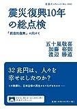 震災復興10年の総点検: 「創造的復興」に向けて (岩波ブックレット NO. 1041)
