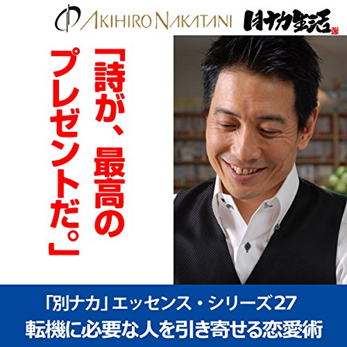 『中谷彰宏 「詩が、最高のプレゼントだ。」――転機に必要な人を引き寄せる恋愛術(別ナカ」エッセンス・シリーズ27)』のカバーアート