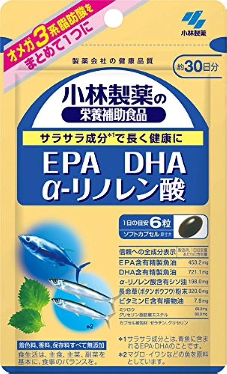 カルシウム電話俳優小林製薬の栄養補助食品 EPA DHA α-リノレン酸 約30日分 180粒