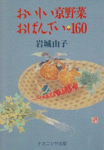 おいしい京野菜おばんざい160