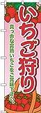 のぼり いちご狩り SNB-1429 [並行輸入品]