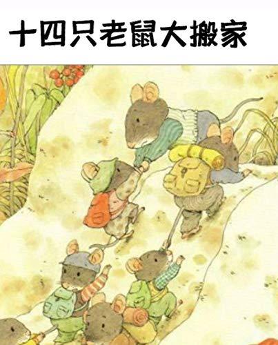十四只老鼠系列-十四只老鼠大搬家: 經典兒童繪本推薦 (Traditional Chinese Edition)