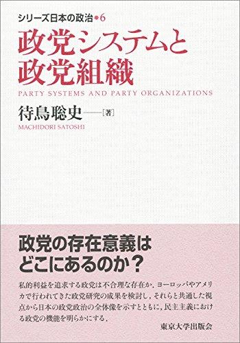 シリーズ日本の政治6 政党システムと政党組織