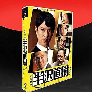 半沢直樹シーズン2 DVD-BOX日本ドラマ 堺 雅人/上戸 彩 全10話を収録した7枚組DVD
