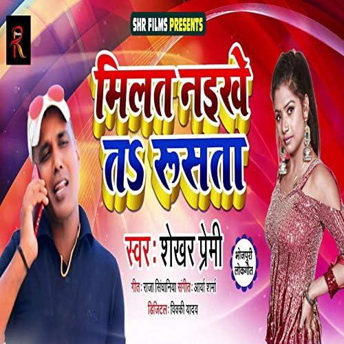Shekhar Premi