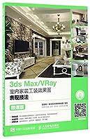 3ds Max VRay室内家装工装效果图表现技法(微课版)