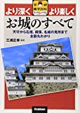 お城のすべて (学研雑学百科)