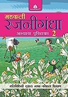 Mehakti Rajnigandha Abhyas Pustika - 2