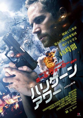 ハリケーンアワー[DVD] - ポール・ウォーカー