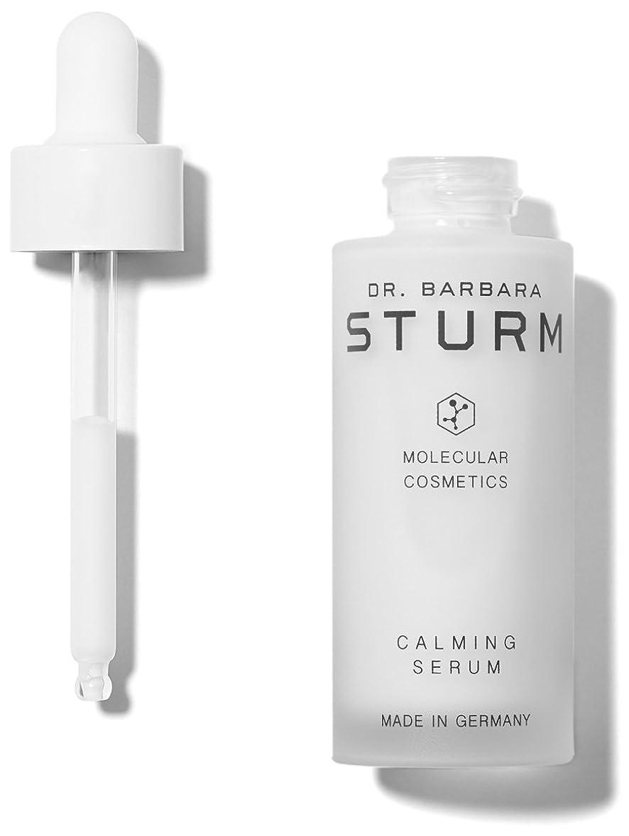 今アサー悲観的DR. BARBARA STURM Calming Serum (30ml)