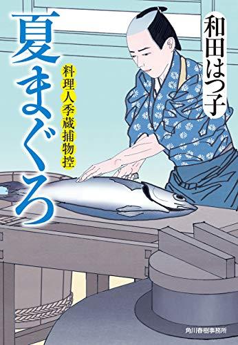 夏まぐろ 料理人季蔵捕物控 (時代小説文庫)