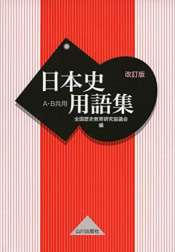 日本史用語集 改訂版 A・B共用