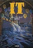 IT(1) (文春文庫)