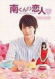 南くんの恋人~my little lover ディレクターズ・カット版 DVD-BOX2 (3枚組:本編DISC2枚+特典DISC1枚)