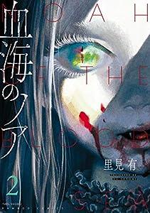 血海のノア (2) (バンブーコミックス)