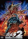 ガメラ2 レギオン襲来 大映特撮 THE BEST[DVD]