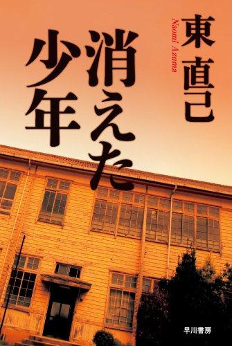 消えた少年 (ハヤカワ文庫JA)の詳細を見る