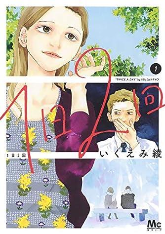 1日2回 1 (マーガレットコミックス)