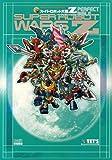 スーパーロボット大戦Z パーフェクトバイブル