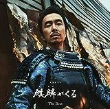 NHK大河ドラマ「麒麟がくる」オリジナル・サウンドトラック The Best