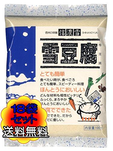 [まとめ買い]信濃雪 雪豆腐(100g×18袋セット)/粉豆腐 凍み豆腐 高野豆腐の粉末/メディアで話題/