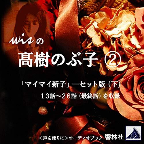 wisの髙樹のぶ子②「マイマイ新子-セット版(下)」