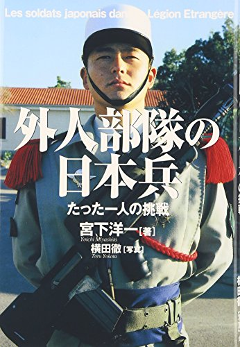 外人部隊の日本兵の詳細を見る