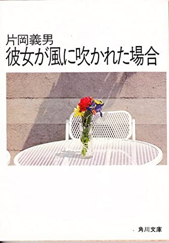 彼女が風に吹かれた場合 (角川文庫 (5723))