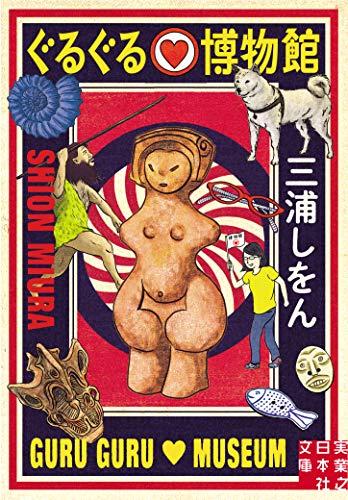 ぐるぐる博物館 (実業之日本社文庫)