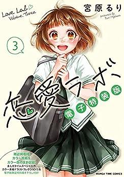[宮原るり]の恋愛ラボ電子特装版 3巻 (まんがタイムコミックス)