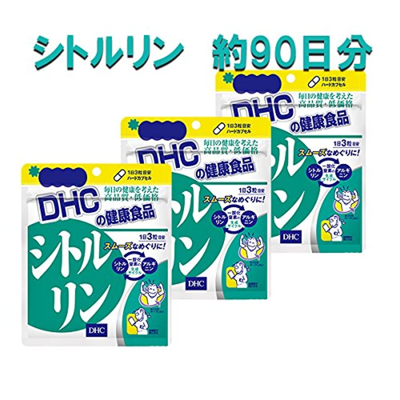 耐えられないクランプなめらかなDHC シトルリン 約90日分 サプリメント 健やかなめぐりをサポート