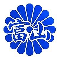 菊花紋章 富山 カッティングステッカー 幅17cm x 高さ17cm ブルー