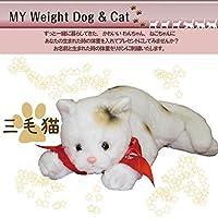 体重キャット・ミケ(1体)リボンに刺繍入り 【三毛猫・ウェルカムドール・ウェイトドール】