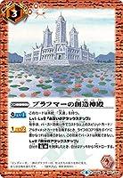 バトルスピリッツ BS48-085 ブラフマーの創造神殿 (C コモン) 超煌臨編第1弾