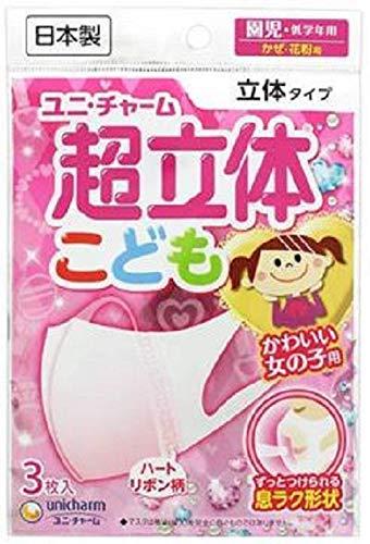 (日本製 PM2.5対応)超立体マスク こども用 女の子 3枚入(unicharm)