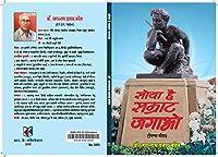 Soya Hai Samrat Jagaao