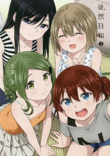徒然日和(3) (百合姫コミックス)