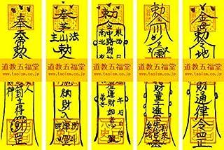 家業繁盛の護符 この五枚霊符が家業・金運の道教秘符ですので、霊力増強のため必ず五枚一緒使って下さい。