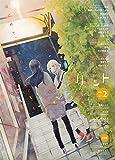 ガレット No.2 [雑誌] (ガレットワークス)