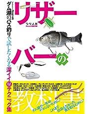 リザーバーの教科書 (ダム湖のバス釣りで試したくなる深イイ㊙テックニック集)