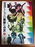 日活アクションの華麗な世界 (上) 1954-1961
